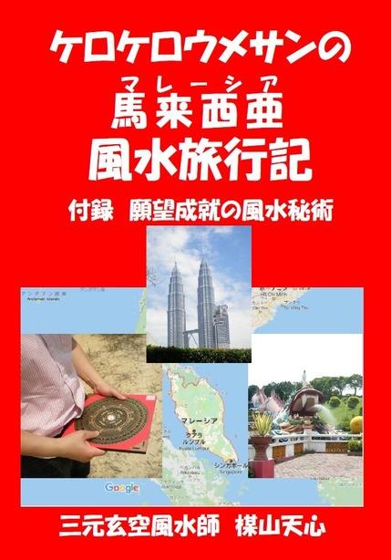 ケロケロウメサンの馬来西亜風水旅行記 印刷本版