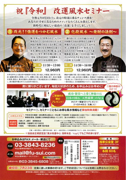 2019.8.3 セミナー案内