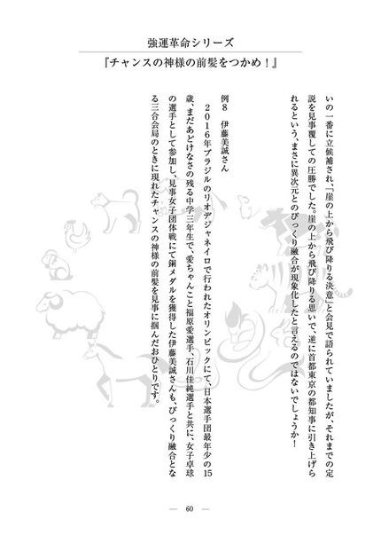 2018.11.14 伊藤美誠選手
