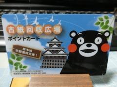 くまモンのポイントカード