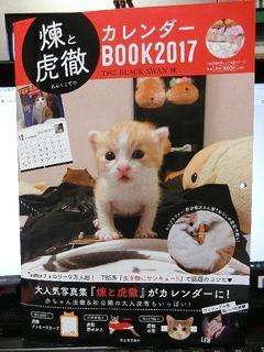 『錬と虎徹』カレンダー2冊目