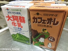 大阿蘇牛乳・カフェオレ
