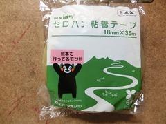 くまモンセロテープ