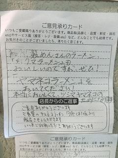 ヤマダストアーのリクエストカード