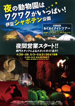 2014夜間営業SP最終版20140415