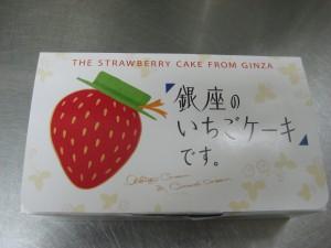 銀座のイチゴ
