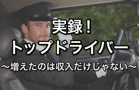 高収入トップドライバーにインタビュー!vol.2