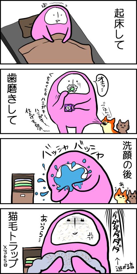猫毛トラップ