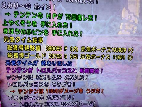 2014-03-27-00-45-39
