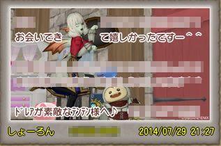 2014-07-30-19-14-31