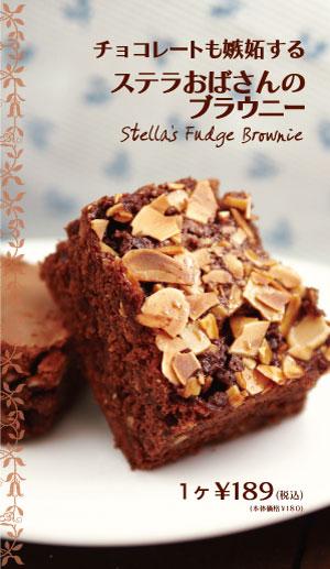 Brownie_pop