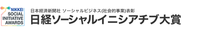 日経ソーシャルイニシアチブ