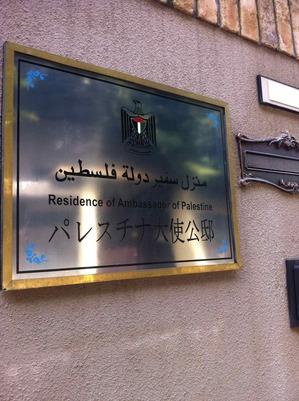 パレスチナ公邸