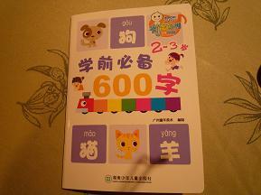 中国教材2