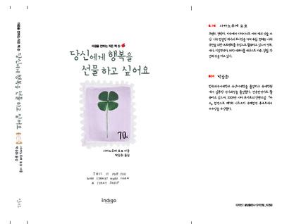 韓国版プレゼント