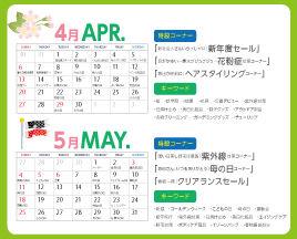 季節提案カレンダー
