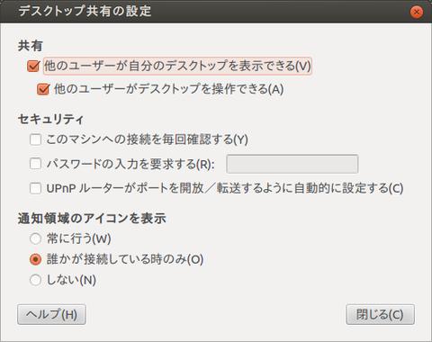 デスクトップ共有の設定_013