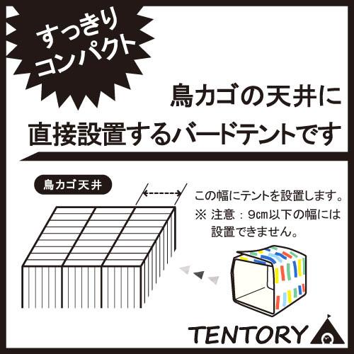四角テント 設置