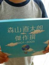 森山直太朗 傑作撰 2001〜2005