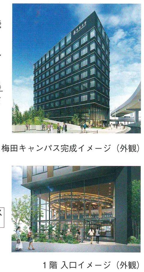 関西大学梅田拡大2