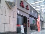 飲み食べ放題の日本料理店のひとつ「森本」