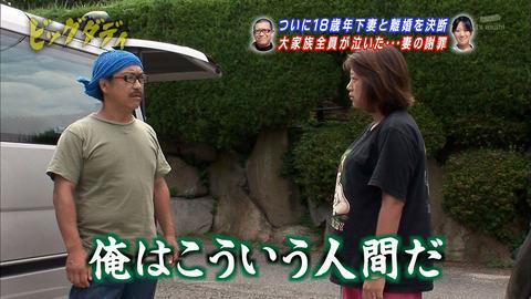 ビッグダディの元妻「美奈子」が再婚 4回目