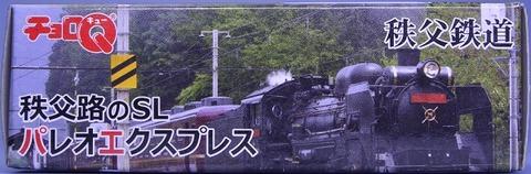 秩父鉄道C58363パレオエクスプレス (2)