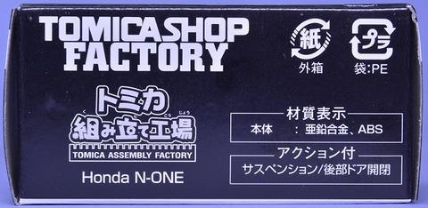 トミカ組み立て工場 ホンダN‐ONE (17)