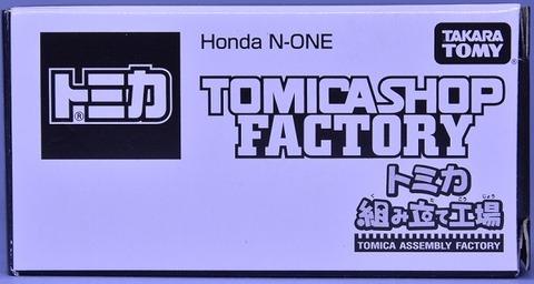 トミカ組み立て工場 ホンダN‐ONE (16)