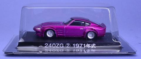 グラチャンコレクション240ZG1971 (10)