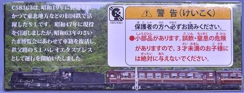 秩父鉄道C58363パレオエクスプレス (3)