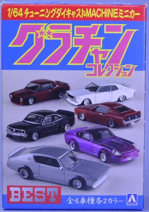 グラチャンコレクション240ZG1971 (1)