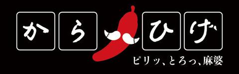 logo横黒