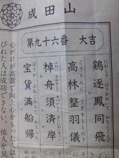 omikuji02.jpg