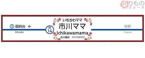large_190424_keiseiichikawamama_01