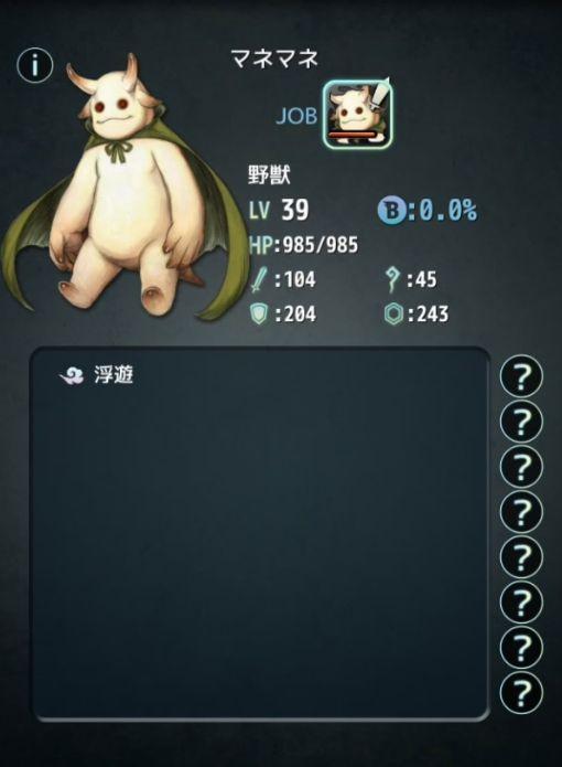 マネマネ_02