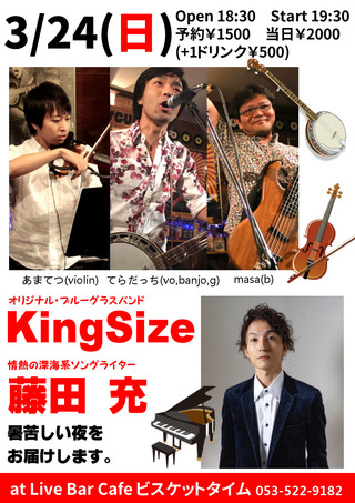 3.24king-fujita
