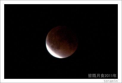 moon111210_5
