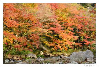 豪渓の紅葉 写真2
