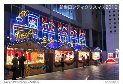 新梅田シティクリスマス 写真3