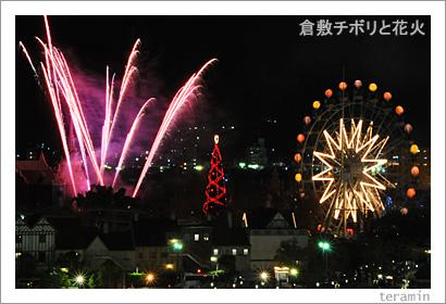 倉敷チボリと花火 写真2