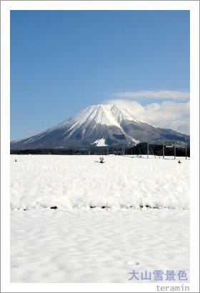 大山雪景色 写真3