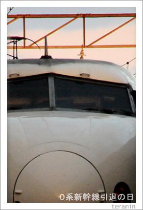 0系新幹線 引退の日の写真4