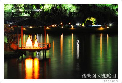 岡山後楽園 幻想庭園 写真3「