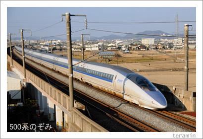 500系新幹線 写真