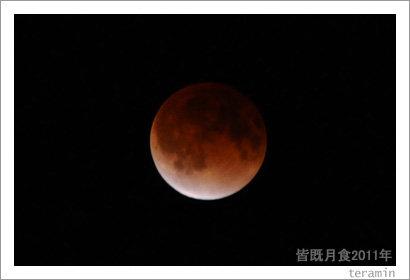 moon111210_4