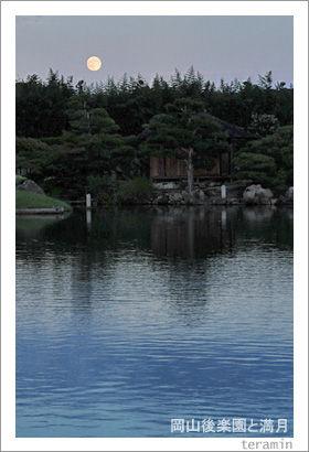 岡山後楽園と満月 写真1