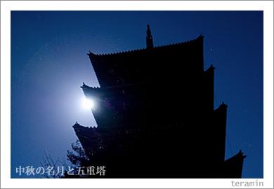 中秋の名月と五重塔2