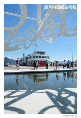 瀬戸内国際芸術祭2010 写真3