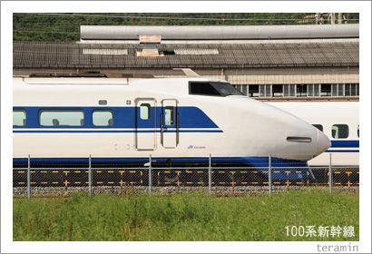 100系新幹線 写真1
